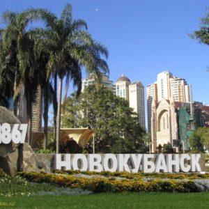 Новокубанск