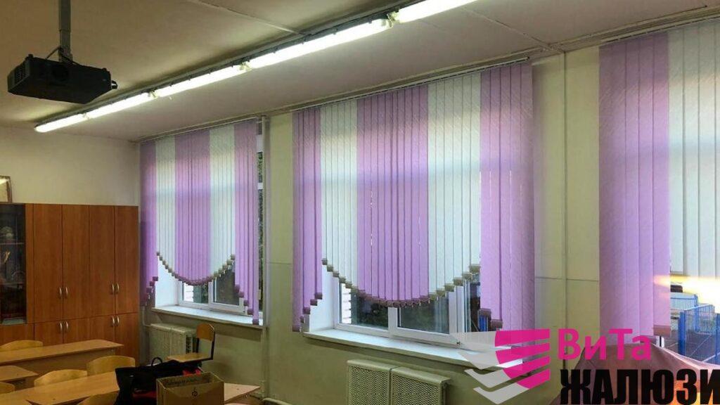 Вертикальные жалюзи в школьном кабинете с чередованием цветов